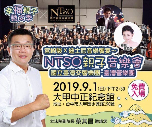 NTSO管樂團大甲